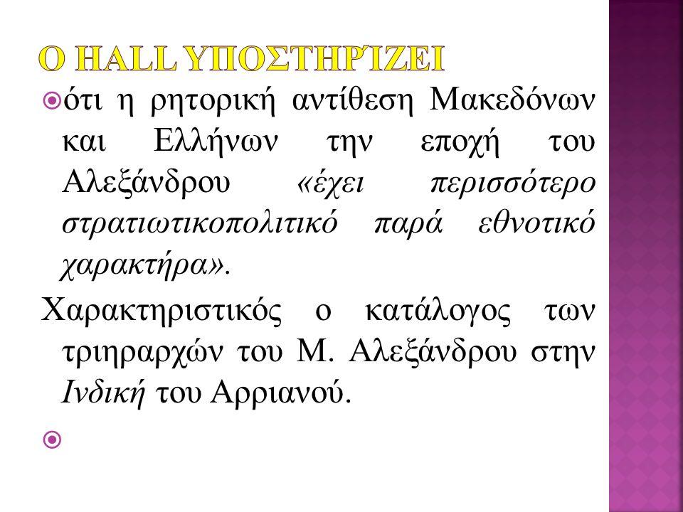  ότι η ρητορική αντίθεση Μακεδόνων και Ελλήνων την εποχή του Αλεξάνδρου «έχει περισσότερο στρατιωτικοπολιτικό παρά εθνοτικό χαρακτήρα». Χαρακτηριστικ