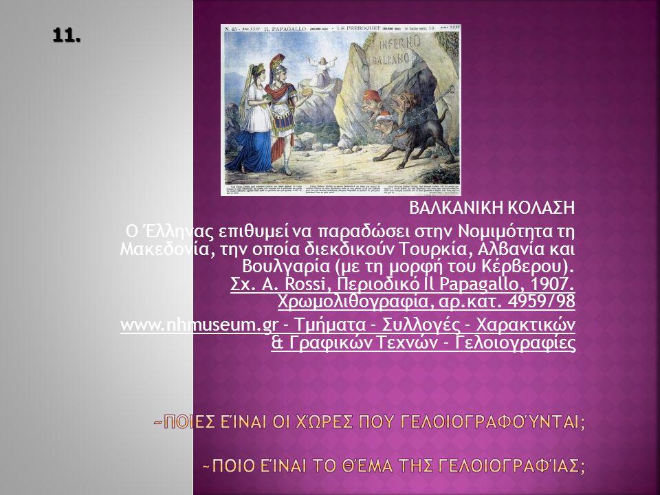 ΒΑΛΚΑΝΙΚΗ ΚΟΛΑΣΗ Ο Έλληνας επιθυμεί να παραδώσει στην Νομιμότητα τη Μακεδονία, την οποία διεκδικούν Τουρκία, Αλβανία και Βουλγαρία (με τη μορφή του Κέ