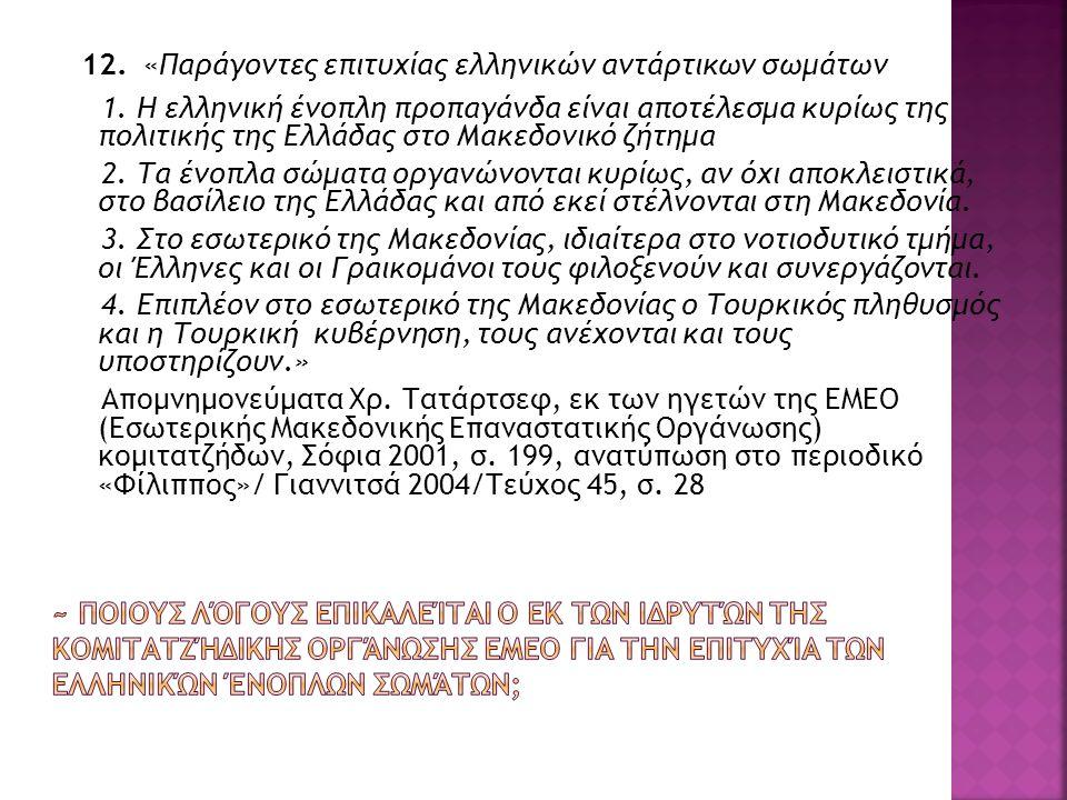 12. «Παράγοντες επιτυχίας ελληνικών αντάρτικων σωμάτων 1. Η ελληνική ένοπλη προπαγάνδα είναι αποτέλεσμα κυρίως της πολιτικής της Ελλάδας στο Μακεδονικ
