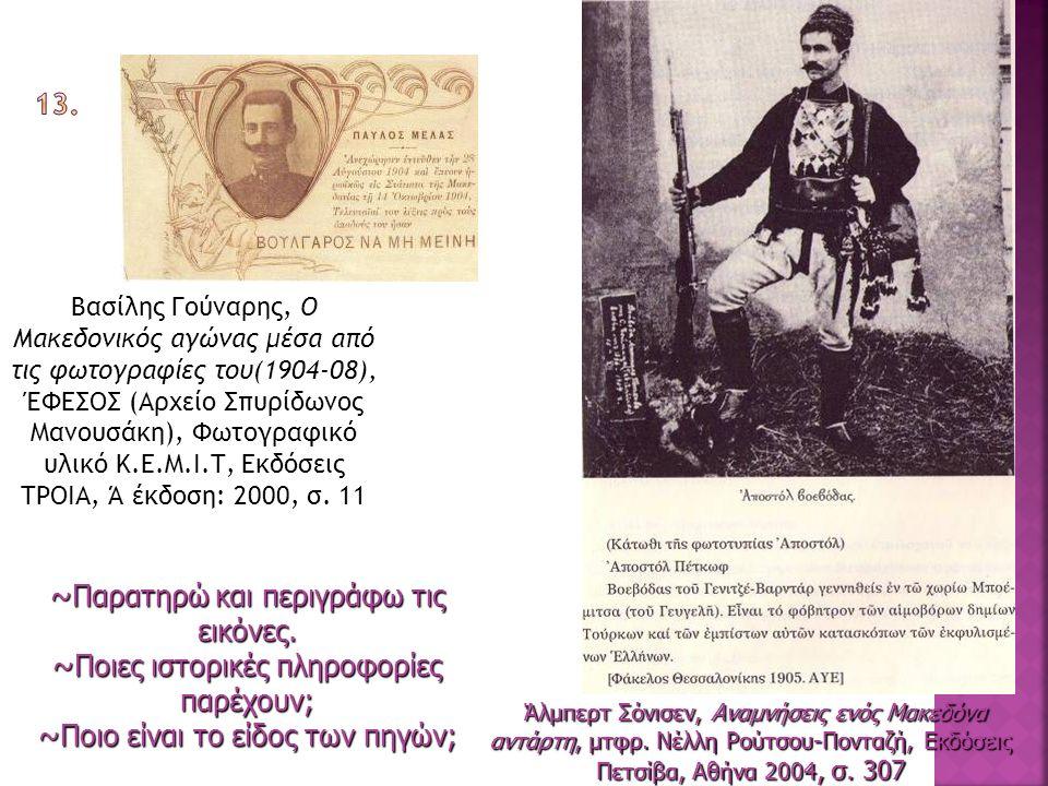 Βασίλης Γούναρης, Ο Μακεδονικός αγώνας μέσα από τις φωτογραφίες του(1904-08), ΈΦΕΣΟΣ (Αρχείο Σπυρίδωνος Μανουσάκη), Φωτογραφικό υλικό Κ.Ε.Μ.Ι.Τ, Εκδόσεις ΤΡΟΙΑ, Ά έκδοση: 2000, σ.