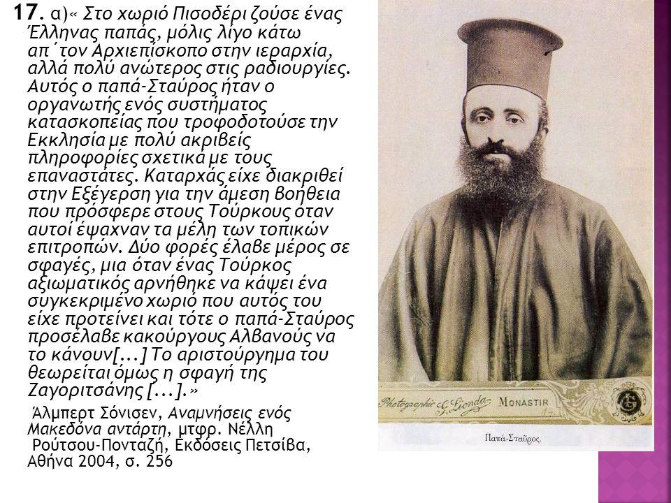 17. α)« Στο χωριό Πισοδέρι ζούσε ένας Έλληνας παπάς, μόλις λίγο κάτω απ΄τον Αρχιεπίσκοπο στην ιεραρχία, αλλά πολύ ανώτερος στις ραδιουργίες. Αυτός ο π