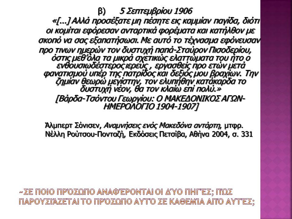 β) 5 Σεπτεμβρίου 1906 «[...] Αλλά προσέξατε μη πέσητε εις καμμίαν παγίδα, διότι «[...] Αλλά προσέξατε μη πέσητε εις καμμίαν παγίδα, διότι οι κομίται εφόρεσαν ανταρτικά φορέματα και κατήλθον με οι κομίται εφόρεσαν ανταρτικά φορέματα και κατήλθον με σκοπό να σας εξαπατήσωσι.
