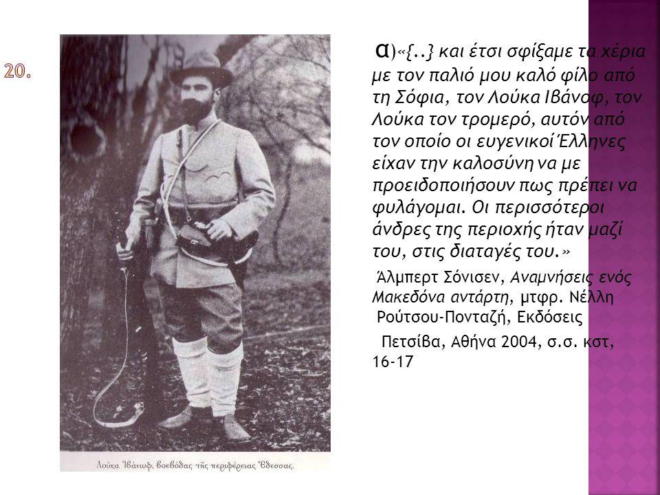 α )«{..} και έτσι σφίξαμε τα χέρια με τον παλιό μου καλό φίλο από τη Σόφια, τον Λούκα Ιβάνοφ, τον Λούκα τον τρομερό, αυτόν από τον οποίο οι ευγενικοί Έλληνες είχαν την καλοσύνη να με προειδοποιήσουν πως πρέπει να φυλάγομαι.