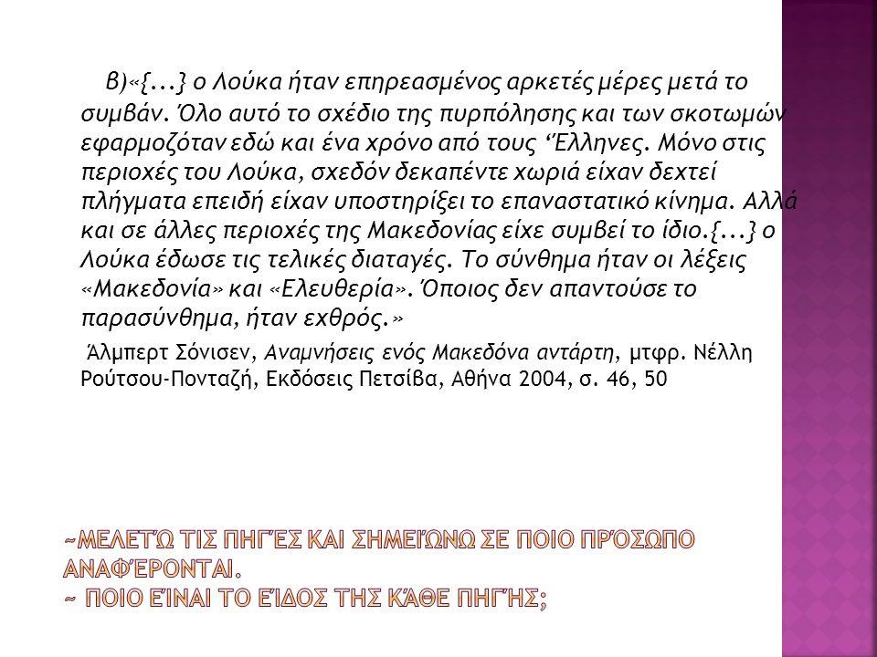 β)«{...} ο Λούκα ήταν επηρεασμένος αρκετές μέρες μετά το συμβάν.