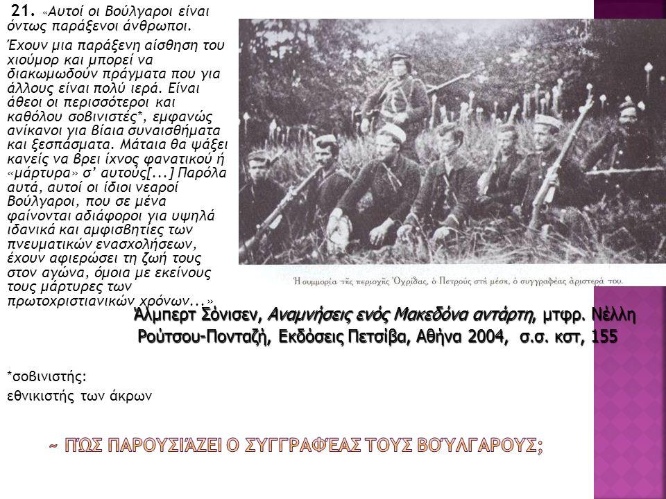 21. « Αυτοί οι Βούλγαροι είναι όντως παράξενοι άνθρωποι. Έχουν μια παράξενη αίσθηση του χιούμορ και μπορεί να διακωμωδούν πράγματα που για άλλους είνα