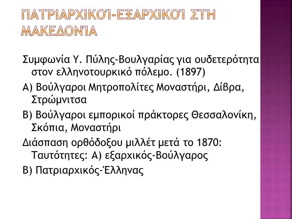 Συμφωνία Υ. Πύλης-Βουλγαρίας για ουδετερότητα στον ελληνοτουρκικό πόλεμο. (1897) Α) Βούλγαροι Μητροπολίτες Μοναστήρι, Δίβρα, Στρώμνιτσα Β) Βούλγαροι ε