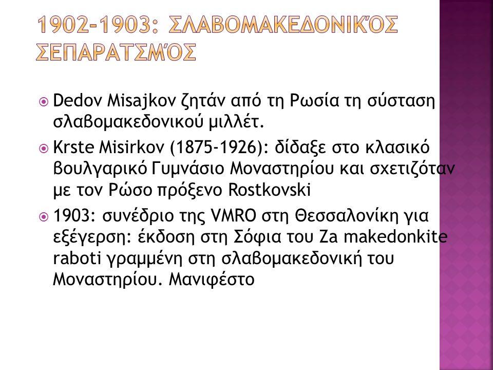  Dedov Misajkov ζητάν από τη Ρωσία τη σύσταση σλαβομακεδονικού μιλλέτ.  Krste Misirkov (1875-1926): δίδαξε στο κλασικό βουλγαρικό Γυμνάσιο Μοναστηρί
