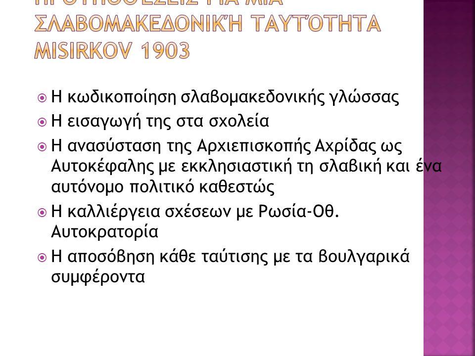  Η κωδικοποίηση σλαβομακεδονικής γλώσσας  Η εισαγωγή της στα σχολεία  Η ανασύσταση της Αρχιεπισκοπής Αχρίδας ως Αυτοκέφαλης με εκκλησιαστική τη σλα