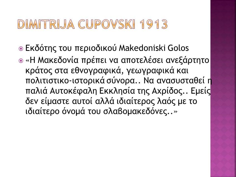 Eκδότης του περιοδικού Μakedoniski Golos  «Η Μακεδονία πρέπει να αποτελέσει ανεξάρτητο κράτος στα εθνογραφικά, γεωγραφικά και πολιτιστικο-ιστορικά σύνορα..