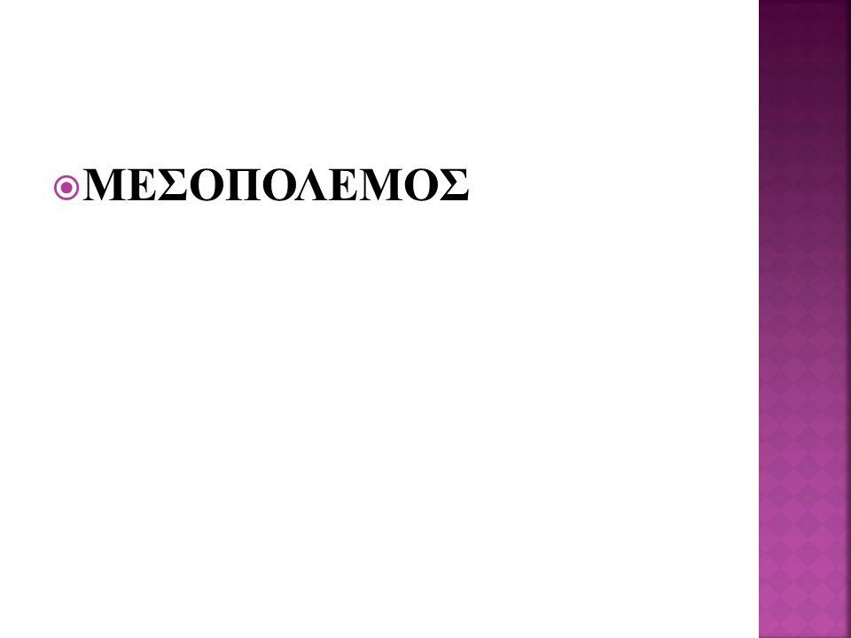  ΜΕΣΟΠΟΛΕΜΟΣ