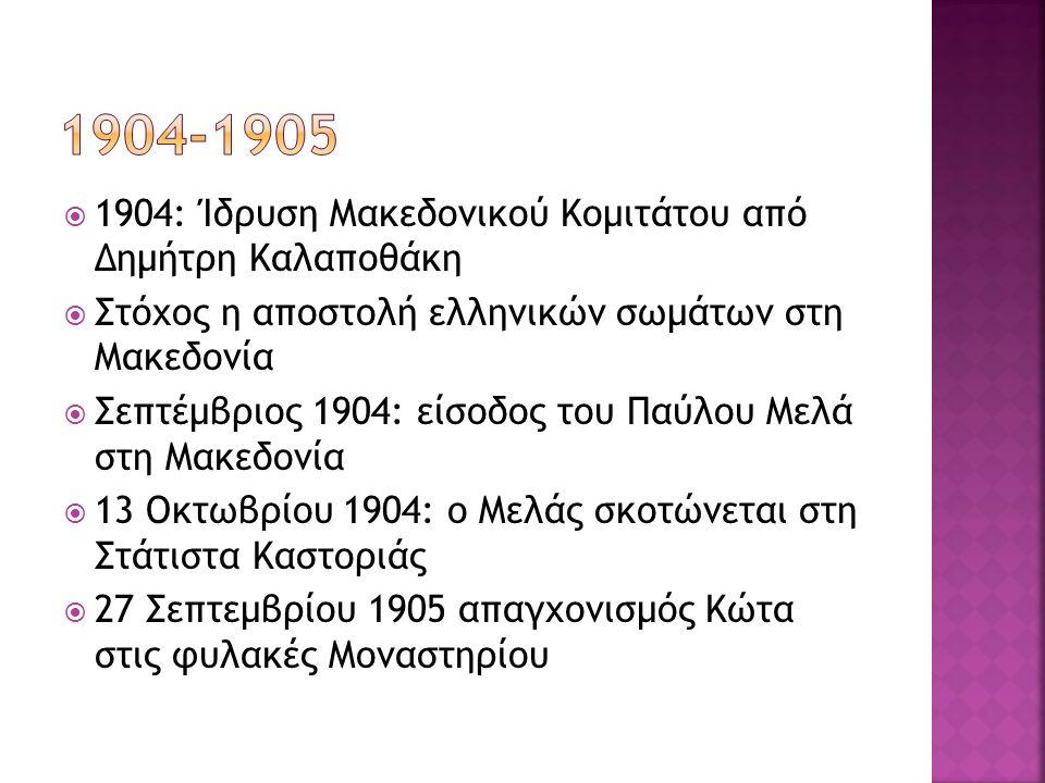  1904: Ίδρυση Μακεδονικού Κομιτάτου από Δημήτρη Καλαποθάκη  Στόχος η αποστολή ελληνικών σωμάτων στη Μακεδονία  Σεπτέμβριος 1904: είσοδος του Παύλου