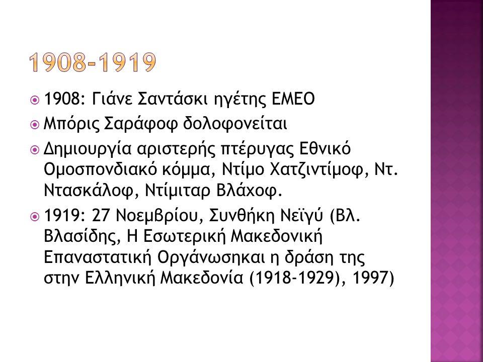  1908: Γιάνε Σαντάσκι ηγέτης ΕΜΕΟ  Μπόρις Σαράφοφ δολοφονείται  Δημιουργία αριστερής πτέρυγας Εθνικό Ομοσπονδιακό κόμμα, Ντίμο Χατζιντίμοφ, Ντ. Ντα
