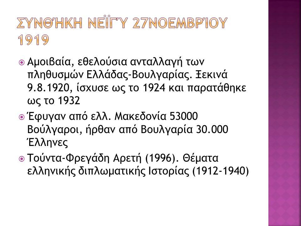 Αμοιβαία, εθελούσια ανταλλαγή των πληθυσμών Ελλάδας-Βουλγαρίας. Ξεκινά 9.8.1920, ίσχυσε ως το 1924 και παρατάθηκε ως το 1932  Έφυγαν από ελλ. Μακεδ