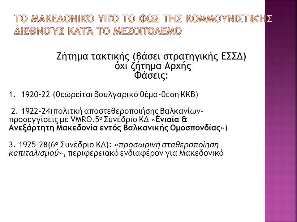 Ζήτημα τακτικής (βάσει στρατηγικής ΕΣΣΔ) όχι ζήτημα Αρχής Φάσεις: 1. 1920-22 (θεωρείται βουλγαρικό θέμα-θέση ΚΚΒ) 2. 1922-24(πολιτκή αποστεθεροποιήσης