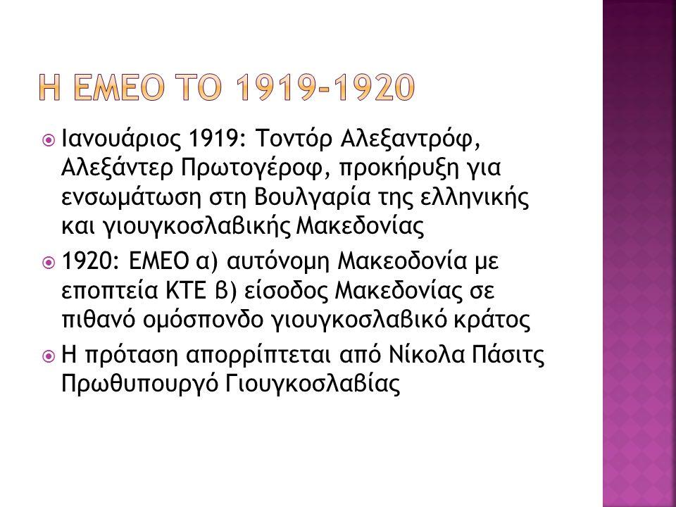  Ιανουάριος 1919: Τοντόρ Αλεξαντρόφ, Αλεξάντερ Πρωτογέροφ, προκήρυξη για ενσωμάτωση στη Βουλγαρία της ελληνικής και γιουγκοσλαβικής Μακεδονίας  1920