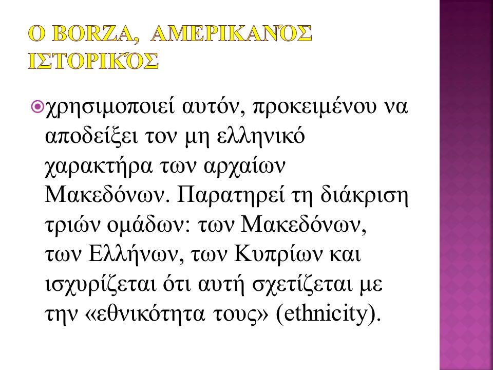  χρησιμοποιεί αυτόν, προκειμένου να αποδείξει τον μη ελληνικό χαρακτήρα των αρχαίων Μακεδόνων. Παρατηρεί τη διάκριση τριών ομάδων: των Μακεδόνων, των