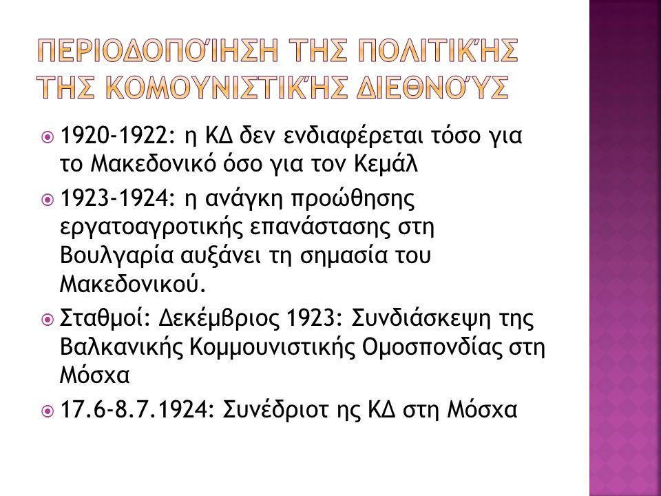  1920-1922: η ΚΔ δεν ενδιαφέρεται τόσο για το Μακεδονικό όσο για τον Κεμάλ  1923-1924: η ανάγκη προώθησης εργατοαγροτικής επανάστασης στη Βουλγαρία αυξάνει τη σημασία του Μακεδονικού.