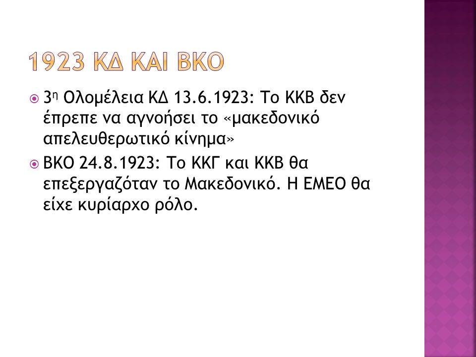  3 η Ολομέλεια ΚΔ 13.6.1923: Το ΚΚΒ δεν έπρεπε να αγνοήσει το «μακεδονικό απελευθερωτικό κίνημα»  ΒΚΟ 24.8.1923: Το ΚΚΓ και ΚΚΒ θα επεξεργαζόταν το