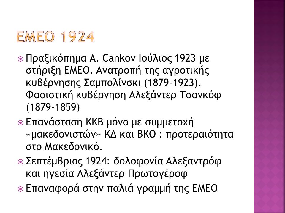  Πραξικόπημα Α. Cankov Ιούλιος 1923 με στήριξη ΕΜΕΟ. Ανατροπή της αγροτικής κυβέρνησης Σαμπολίνσκι (1879-1923). Φασιστική κυβέρνηση Αλεξάντερ Τσανκόφ