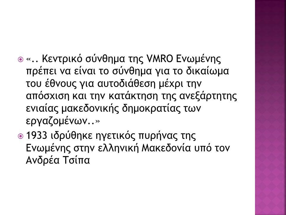  «.. Κεντρικό σύνθημα της VMRO Ενωμένης πρέπει να είναι το σύνθημα για το δικαίωμα του έθνους για αυτοδιάθεση μέχρι την απόσχιση και την κατάκτηση τη