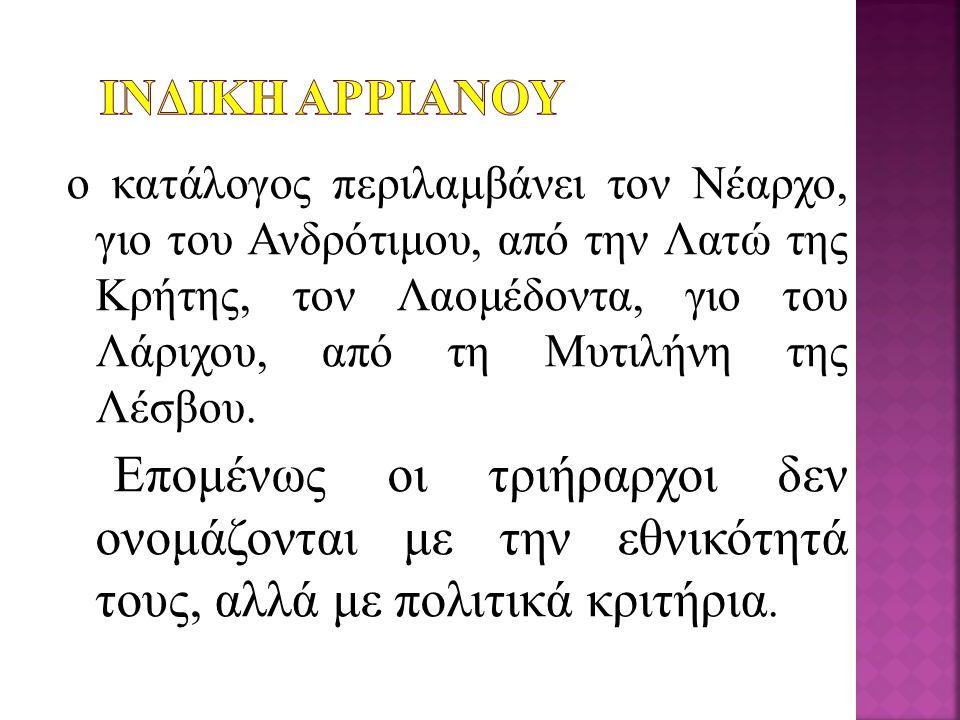 ο κατάλογος περιλαμβάνει τον Νέαρχο, γιο του Ανδρότιμου, από την Λατώ της Κρήτης, τον Λαομέδοντα, γιο του Λάριχου, από τη Μυτιλήνη της Λέσβου. Επομένω