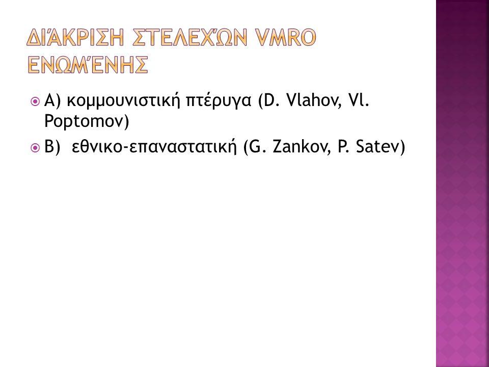  Α) κομμουνιστική πτέρυγα (D. Vlahov, Vl. Poptomov)  B) εθνικο-επαναστατική (G. Zankov, P. Satev)