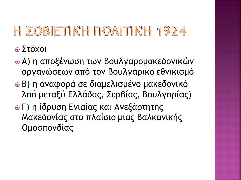 Στόχοι  Α) η αποξένωση των βουλγαρομακεδονικών οργανώσεων από τον βουλγάρικο εθνικισμό  Β) η αναφορά σε διαμελισμένο μακεδονικό λαό μεταξύ Ελλάδας, Σερβίας, Βουλγαρίας)  Γ) η ίδρυση Ενιαίας και Ανεξάρτητης Μακεδονίας στο πλαίσιο μιας Βαλκανικής Ομοσπονδίας