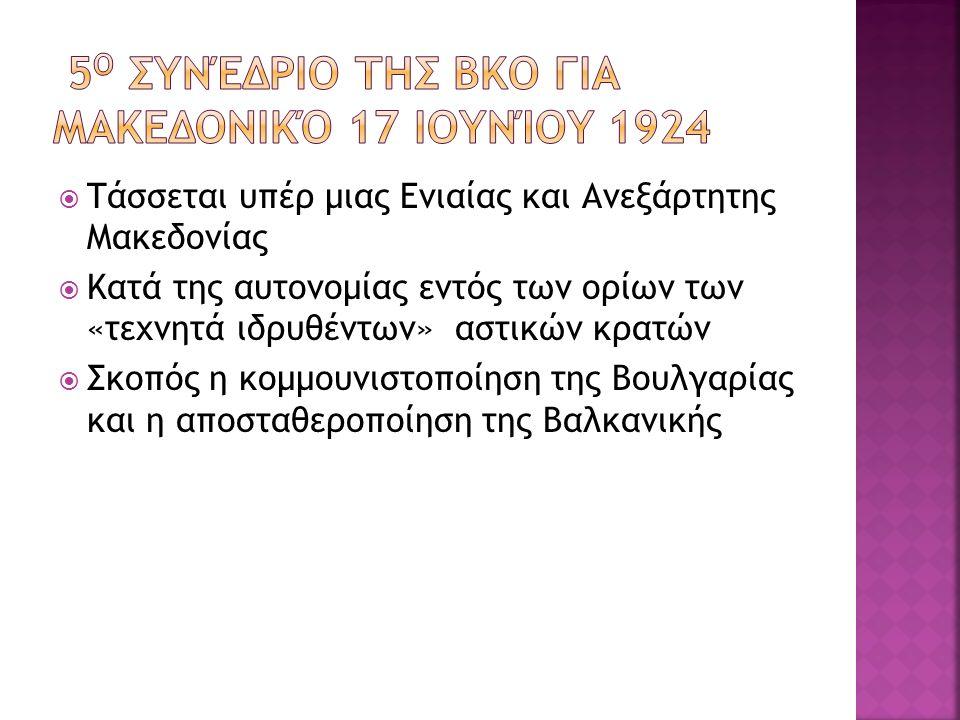  Τάσσεται υπέρ μιας Ενιαίας και Ανεξάρτητης Μακεδονίας  Κατά της αυτονομίας εντός των ορίων των «τεχνητά ιδρυθέντων» αστικών κρατών  Σκοπός η κομμο