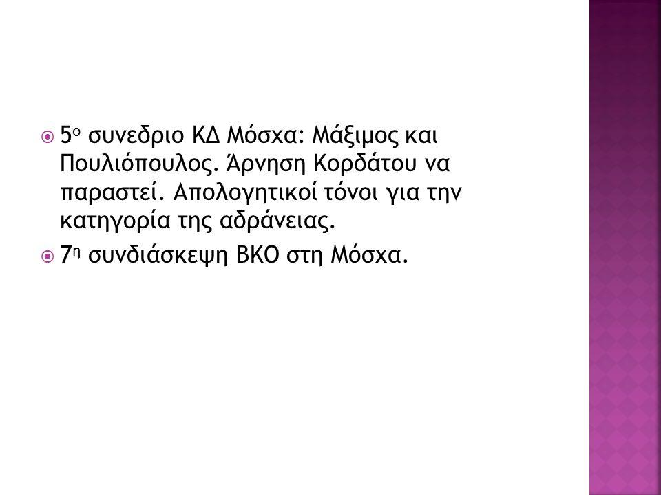  5 ο συνεδριο ΚΔ Μόσχα: Μάξιμος και Πουλιόπουλος. Άρνηση Κορδάτου να παραστεί. Απολογητικοί τόνοι για την κατηγορία της αδράνειας.  7 η συνδιάσκεψη