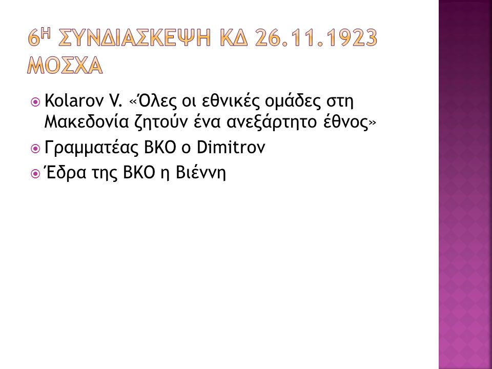  Kolarov V. «Όλες οι εθνικές ομάδες στη Μακεδονία ζητούν ένα ανεξάρτητο έθνος»  Γραμματέας ΒΚΟ ο Dimitrov  Έδρα της ΒΚΟ η Βιέννη