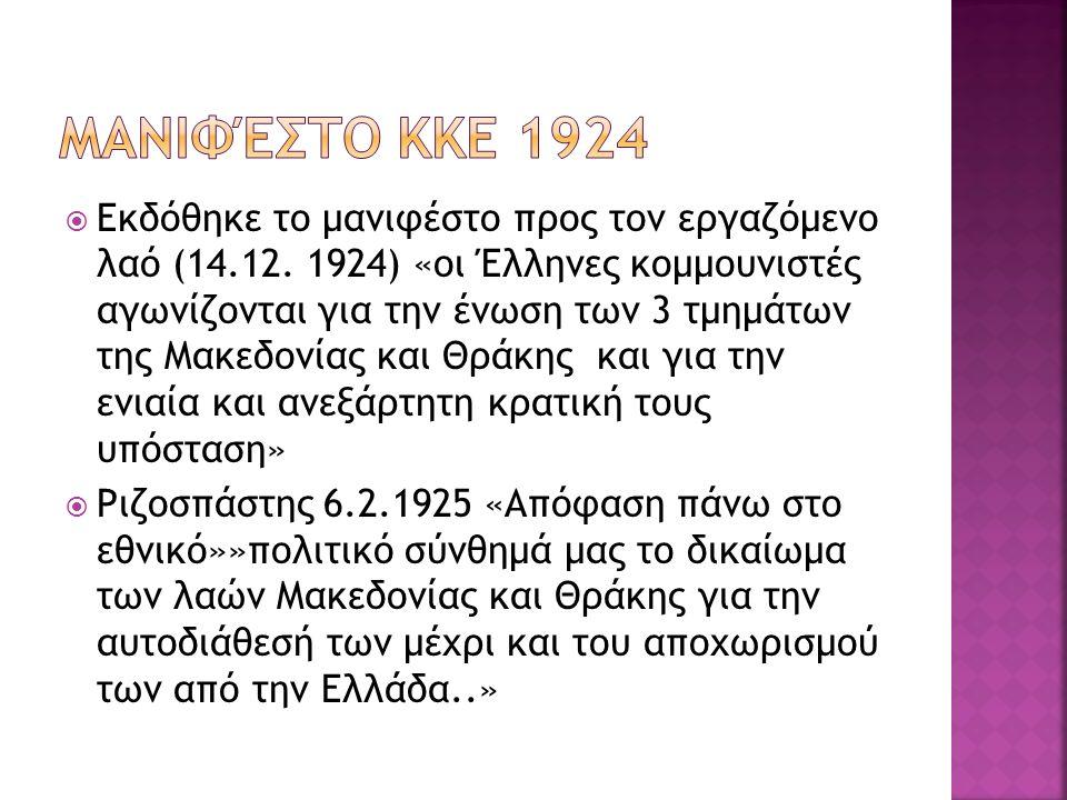  Εκδόθηκε το μανιφέστο προς τον εργαζόμενο λαό (14.12. 1924) «οι Έλληνες κομμουνιστές αγωνίζονται για την ένωση των 3 τμημάτων της Μακεδονίας και Θρά
