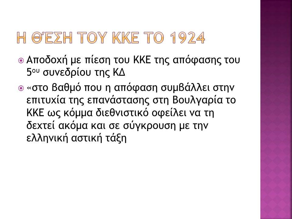  Αποδοχή με πίεση του ΚΚΕ της απόφασης του 5 ου συνεδρίου της ΚΔ  «στο βαθμό που η απόφαση συμβάλλει στην επιτυχία της επανάστασης στη Βουλγαρία το ΚΚΕ ως κόμμα διεθνιστικό οφείλει να τη δεχτεί ακόμα και σε σύγκρουση με την ελληνική αστική τάξη
