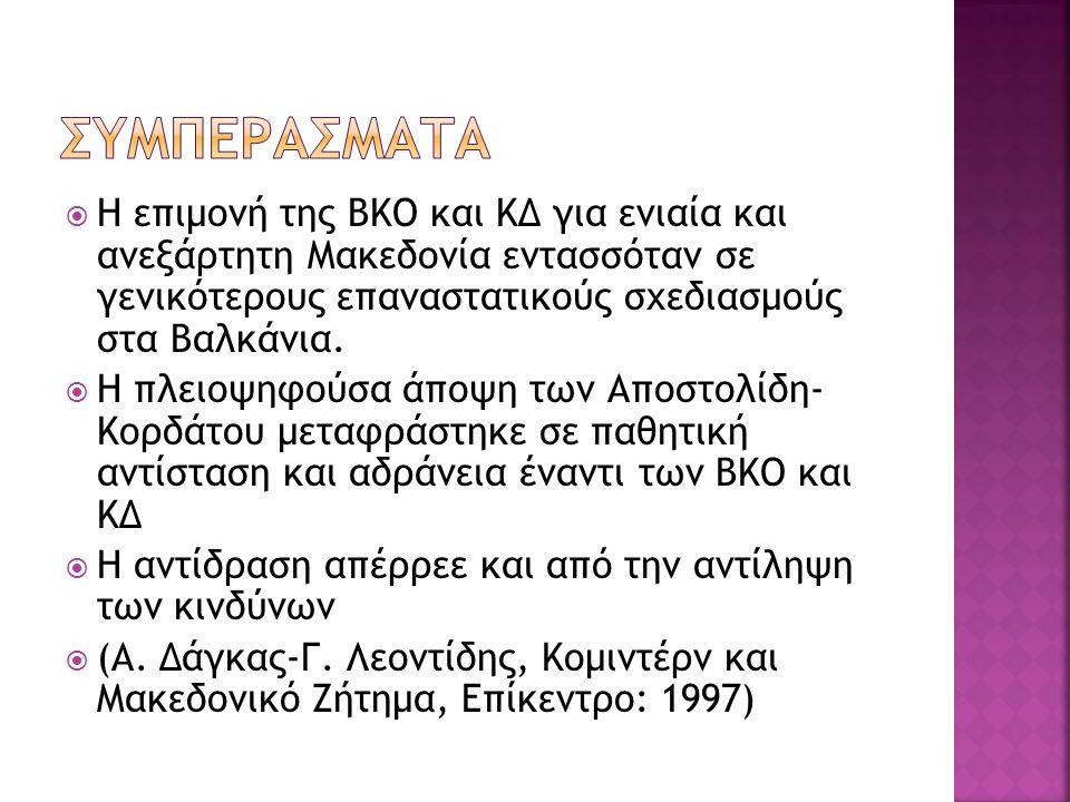  Η επιμονή της ΒΚΟ και ΚΔ για ενιαία και ανεξάρτητη Μακεδονία εντασσόταν σε γενικότερους επαναστατικούς σχεδιασμούς στα Βαλκάνια.