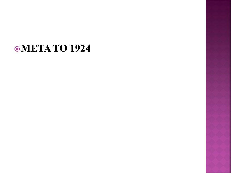  ΜΕΤΑ ΤΟ 1924