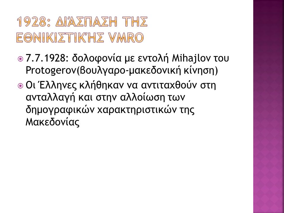  7.7.1928: δολοφονία με εντολή Mihajlov του Protogerov(βουλγαρο-μακεδονική κίνηση)  Οι Έλληνες κλήθηκαν να αντιταχθούν στη ανταλλαγή και στην αλλοίω