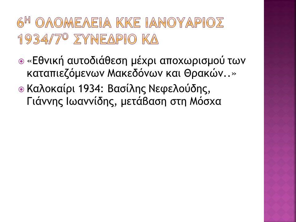 «Εθνική αυτοδιάθεση μέχρι αποχωρισμού των καταπιεζόμενων Μακεδόνων και Θρακών..»  Καλοκαίρι 1934: Βασίλης Νεφελούδης, Γιάννης Ιωαννίδης, μετάβαση στη Μόσχα