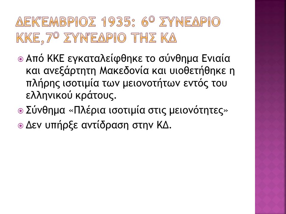  Από ΚΚΕ εγκαταλείφθηκε το σύνθημα Ενιαία και ανεξάρτητη Μακεδονία και υιοθετήθηκε η πλήρης ισοτιμία των μειονοτήτων εντός του ελληνικού κράτους.  Σ