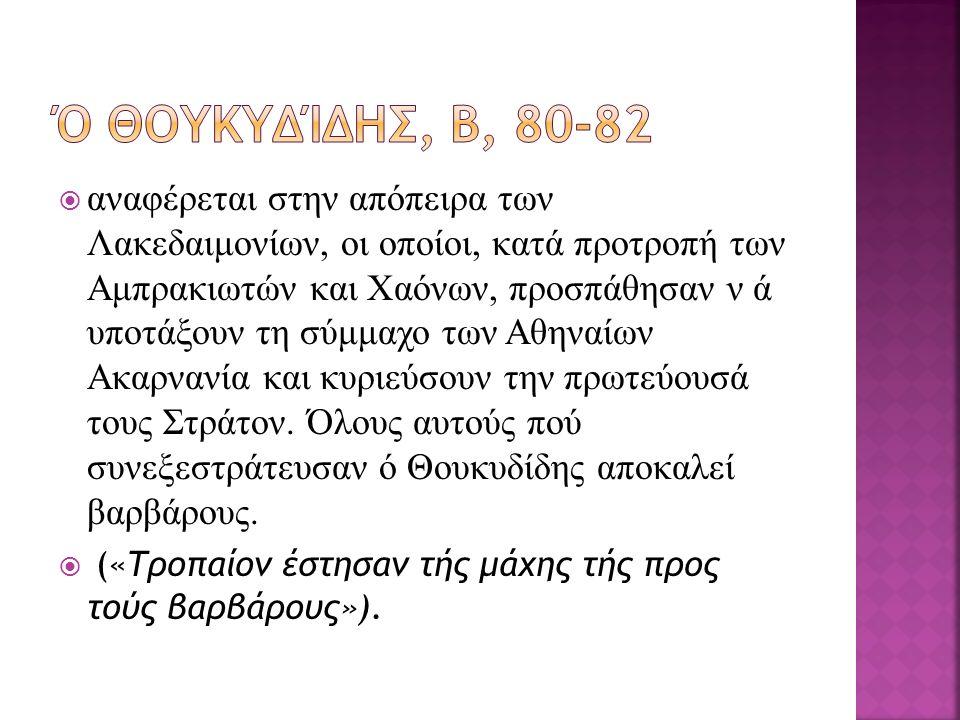  αναφέρεται στην απόπειρα των Λακεδαιμονίων, οι οποίοι, κατά προτροπή των Αμπρακιωτών και Χαόνων, προσπάθησαν ν ά υποτάξουν τη σύμμαχο των Αθηναίων Ακαρνανία και κυριεύσουν την πρωτεύουσά τους Στράτον.