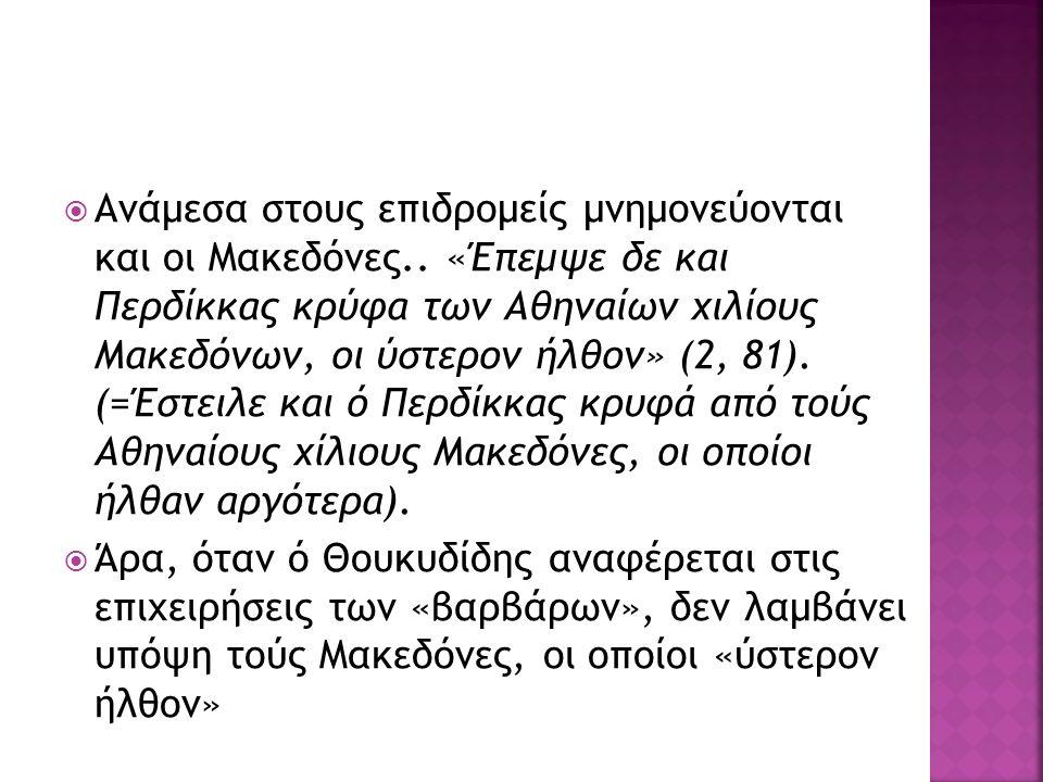 Ανάμεσα στους επιδρομείς μνημονεύονται και οι Μακεδόνες.. «Έπεμψε δε και Περδίκκας κρύφα των Αθηναίων χιλίους Μακεδόνων, οι ύστερον ήλθον» (2, 81).