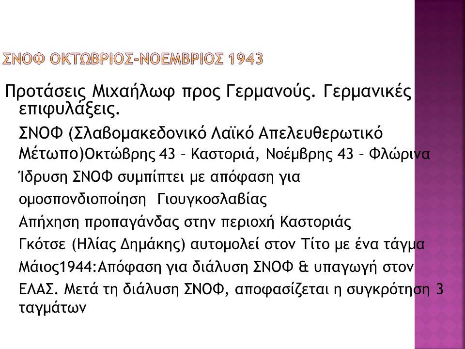 Προτάσεις Μιχαήλωφ προς Γερμανούς. Γερμανικές επιφυλάξεις. ΣΝΟΦ (Σλαβομακεδονικό Λαϊκό Απελευθερωτικό Μέτωπο) Οκτώβρης 43 – Καστοριά, Νοέμβρης 43 – Φλ
