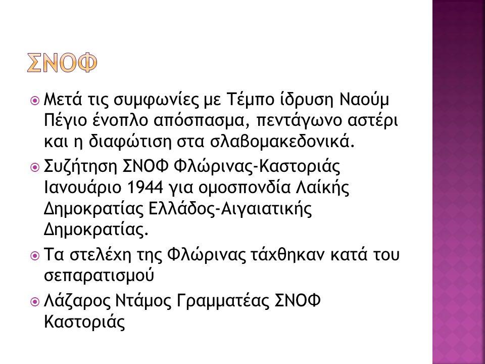  Μετά τις συμφωνίες με Τέμπο ίδρυση Ναούμ Πέγιο ένοπλο απόσπασμα, πεντάγωνο αστέρι και η διαφώτιση στα σλαβομακεδονικά.  Συζήτηση ΣΝΟΦ Φλώρινας-Καστ