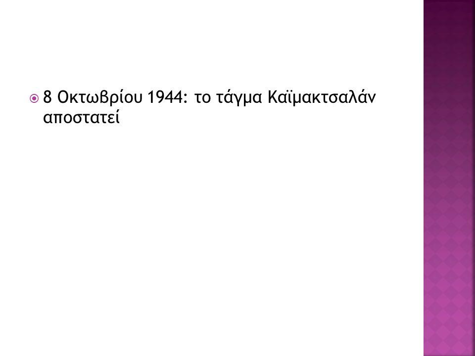  8 Οκτωβρίου 1944: το τάγμα Καϊμακτσαλάν αποστατεί