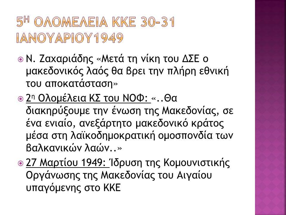  Ν. Ζαχαριάδης «Μετά τη νίκη του ΔΣΕ ο μακεδονικός λαός θα βρει την πλήρη εθνική του αποκατάσταση»  2 η Ολομέλεια ΚΣ του ΝΟΦ: «..Θα διακηρύξουμε την