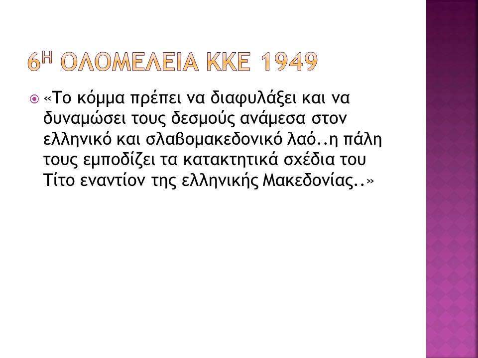  «Το κόμμα πρέπει να διαφυλάξει και να δυναμώσει τους δεσμούς ανάμεσα στον ελληνικό και σλαβομακεδονικό λαό..η πάλη τους εμποδίζει τα κατακτητικά σχέδια του Τίτο εναντίον της ελληνικής Μακεδονίας..»