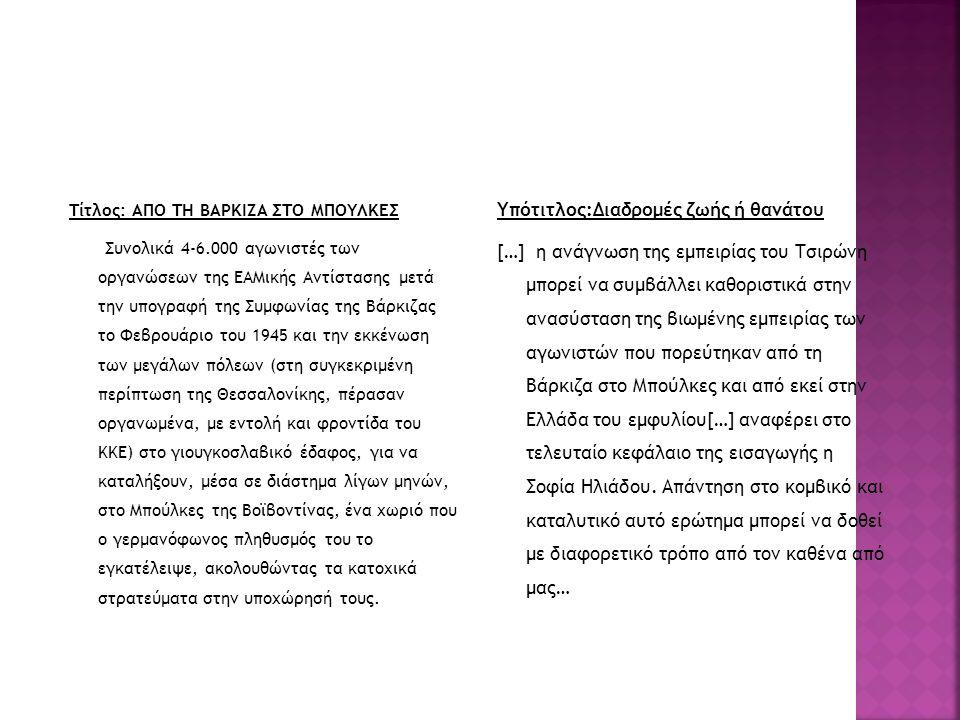 Τίτλος: ΑΠΟ ΤΗ ΒΑΡΚΙΖΑ ΣΤΟ ΜΠΟΥΛΚΕΣ Συνολικά 4-6.000 αγωνιστές των οργανώσεων της ΕΑΜικής Αντίστασης μετά την υπογραφή της Συμφωνίας της Βάρκιζας το Φ