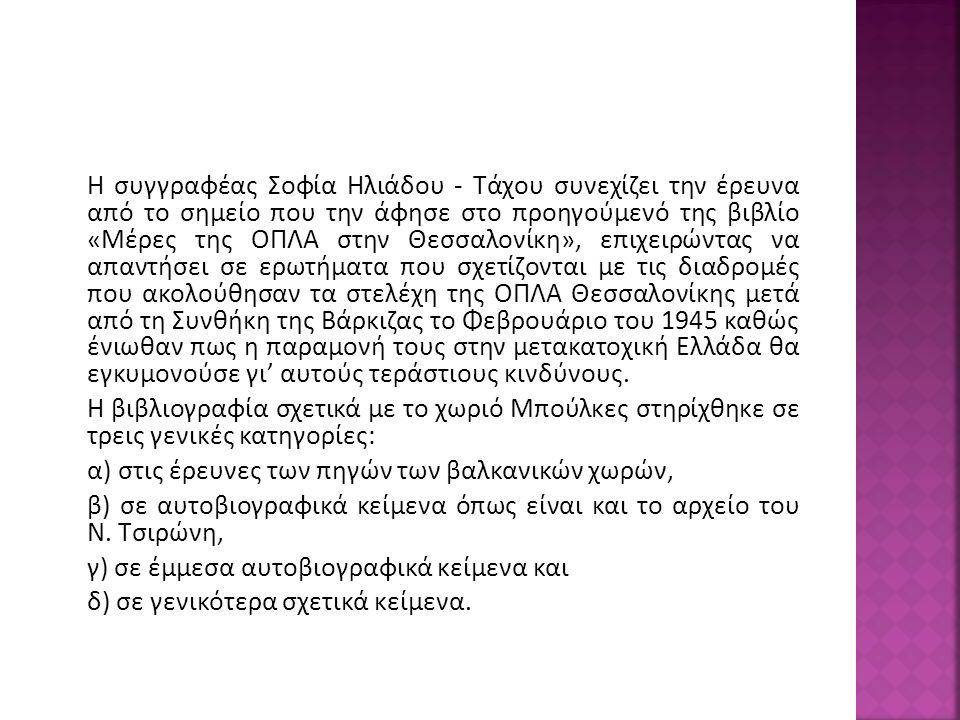 Η συγγραφέας Σοφία Ηλιάδου - Τάχου συνεχίζει την έρευνα από το σημείο που την άφησε στο προηγούμενό της βιβλίο «Μέρες της ΟΠΛΑ στην Θεσσαλονίκη», επιχειρώντας να απαντήσει σε ερωτήματα που σχετίζονται με τις διαδρομές που ακολούθησαν τα στελέχη της ΟΠΛΑ Θεσσαλονίκης μετά από τη Συνθήκη της Βάρκιζας το Φεβρουάριο του 1945 καθώς ένιωθαν πως η παραμονή τους στην μετακατοχική Ελλάδα θα εγκυμονούσε γι' αυτούς τεράστιους κινδύνους.