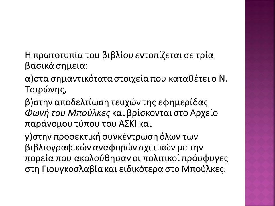 Η πρωτοτυπία του βιβλίου εντοπίζεται σε τρία βασικά σημεία: α)στα σημαντικότατα στοιχεία που καταθέτει ο Ν. Τσιρώνης, β)στην αποδελτίωση τευχών της εφ