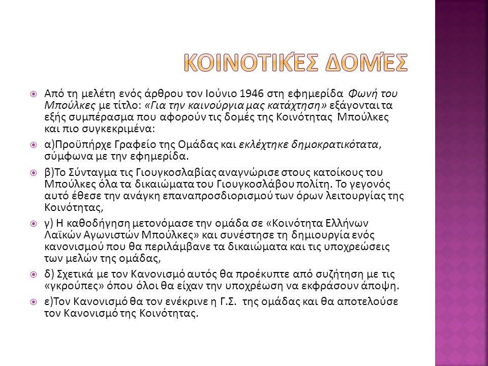  Από τη μελέτη ενός άρθρου τον Ιούνιο 1946 στη εφημερίδα Φωνή του Μπούλκες με τίτλο: «Για την καινούργια μας κατάχτηση» εξάγονται τα εξής συμπέρασμα που αφορούν τις δομές της Κοινότητας Μπούλκες και πιο συγκεκριμένα:  α)Προϋπήρχε Γραφείο της Ομάδας και εκλέχτηκε δημοκρατικότατα, σύμφωνα με την εφημερίδα.