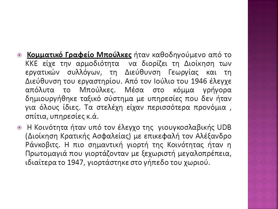  Κομματικό Γραφείο Μπούλκες ήταν καθοδηγούμενο από το ΚΚΕ είχε την αρμοδιότητα να διορίζει τη Διοίκηση των εργατικών συλλόγων, τη Διεύθυνση Γεωργίας