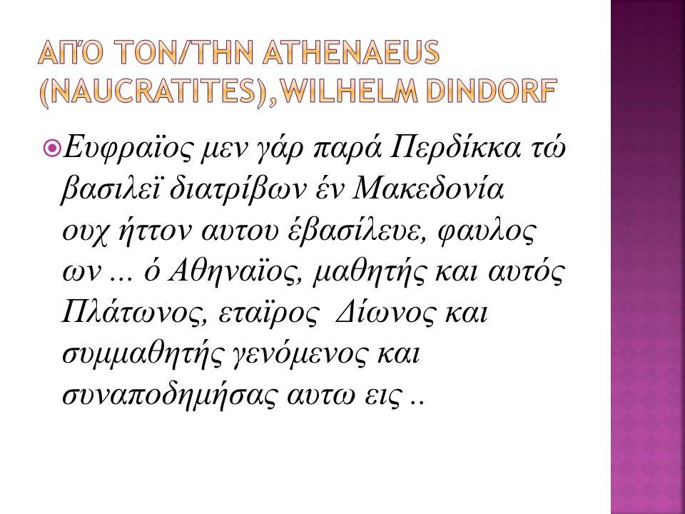  Ευφραϊος μεν γάρ παρά Περδίκκα τώ βασιλεϊ διατρίβων έν Μακεδονία ουχ ήττον αυτου έβασίλευε, φαυλος ων... ό Αθηναϊος, μαθητής και αυτός Πλάτωνος, ετα